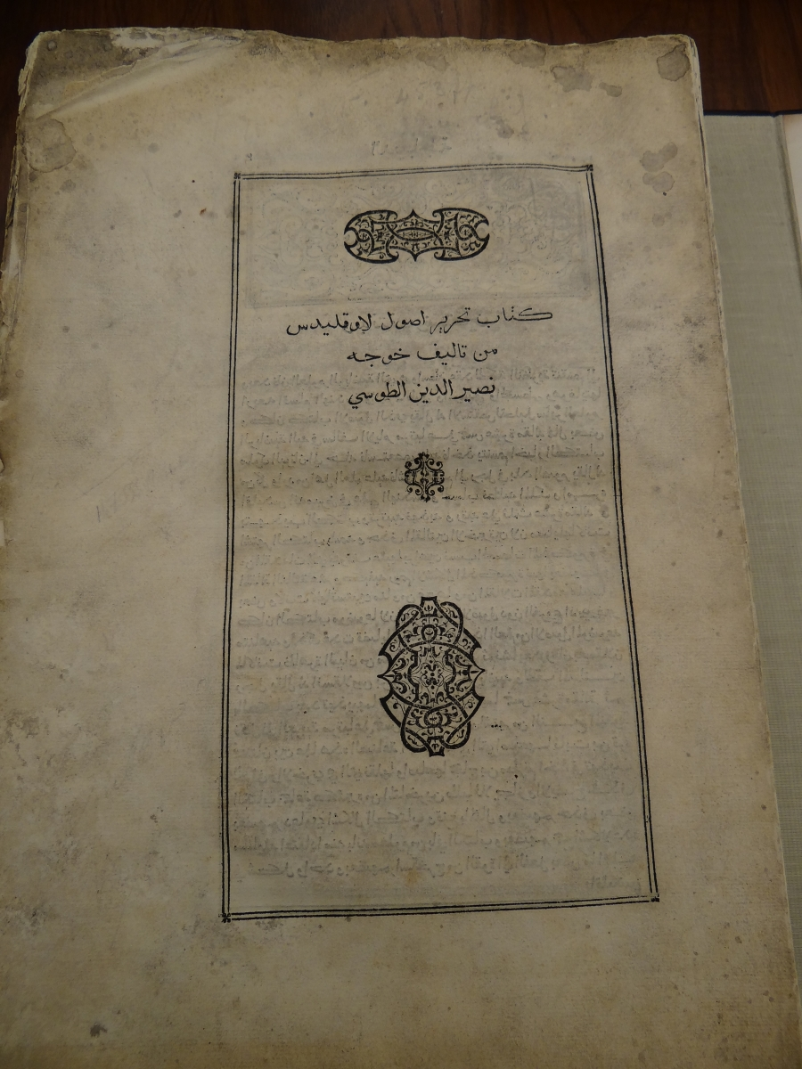 Title page from 1594 Arabic-language printing of Euclid's Elements.
