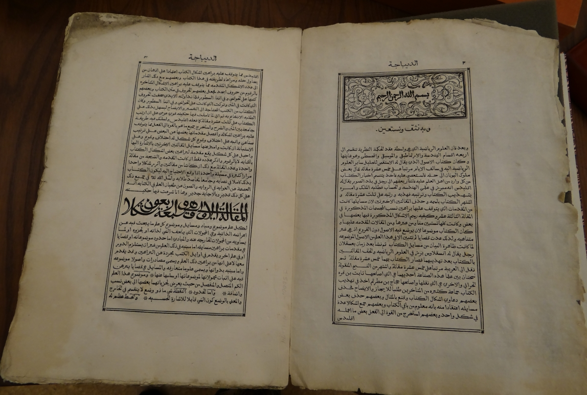 Pages from 1594 Arabic-language printing of Euclid's Elements.