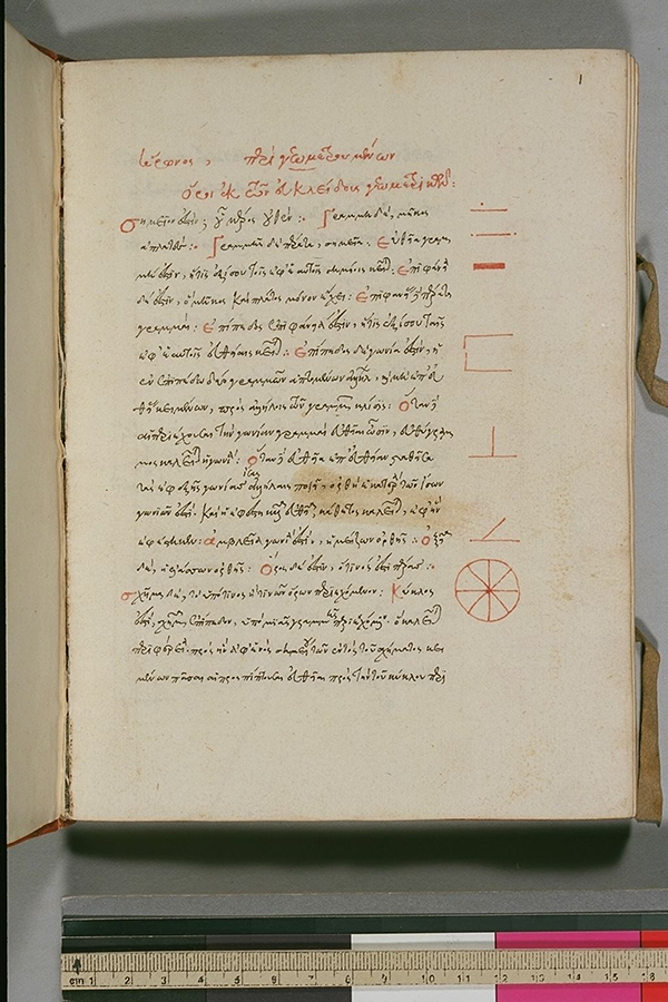 Folio 1 of manuscript copy of Hero of Alexandria's commentary on Euclid's Elements, from the 16th century